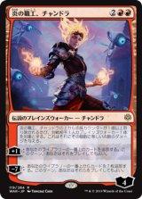 炎の職工、チャンドラ/Chandra, Fire Artisan 【日本語版】  [WAR-赤R]