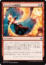 チャンドラの螺旋炎/Chandra's Pyrohelix 【日本語版】  [WAR-赤C]《状態:NM》