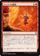 チャンドラの勝利/Chandra's Triumph 【日本語版】  [WAR-赤U]《状態:NM》