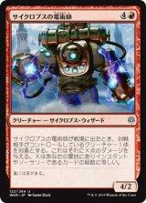 サイクロプスの電術師/Cyclops Electromancer 【日本語版】  [WAR-赤U]《状態:NM》