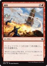 破砕/Demolish 【日本語版】  [WAR-赤C]