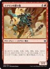 ゴブリンの通り魔/Goblin Assailant 【日本語版】  [WAR-赤C]