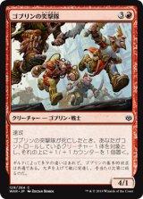 ゴブリンの突撃隊/Goblin Assault Team 【日本語版】  [WAR-赤C]《状態:NM》