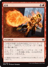 心火/Heartfire 【日本語版】  [WAR-赤C]《状態:NM》