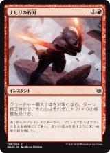ナヒリの石刃/Nahiri's Stoneblades 【日本語版】  [WAR-赤C]《状態:NM》