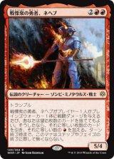 戦慄衆の勇者、ネヘブ/Neheb, Dreadhorde Champion 【日本語版】  [WAR-赤R]《状態:NM》