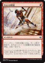 サムトの疾走/Samut's Sprint 【日本語版】  [WAR-赤C]《状態:NM》