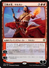 主無き者、サルカン/Sarkhan the Masterless 【日本語版】  [WAR-赤R]《状態:NM》