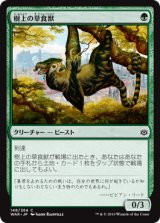 樹上の草食獣/Arboreal Grazer 【日本語版】 [WAR-緑C]