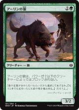 アーリンの狼/Arlinn's Wolf 【日本語版】  [WAR-緑C]《状態:NM》