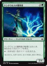 ケンタウルスの養育者/Centaur Nurturer 【日本語版】  [WAR-緑C]《状態:NM》