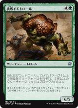 挑戦するトロール/Challenger Troll 【日本語版】  [WAR-緑U]《状態:NM》
