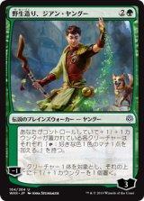 野生造り、ジアン・ヤングー/Jiang Yanggu, Wildcrafter 【日本語版】  [WAR-緑U]《状態:NM》