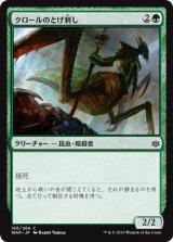 クロールのとげ刺し/Kraul Stinger 【日本語版】  [WAR-緑C]《状態:NM》