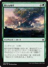 新たな地平/New Horizons 【日本語版】  [WAR-緑C]《状態:NM》