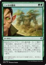 ニッサの勝利/Nissa's Triumph 【日本語版】  [WAR-緑U]《状態:NM》