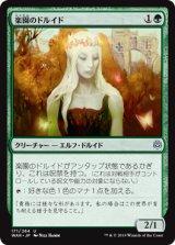 楽園のドルイド/Paradise Druid 【日本語版】  [WAR-緑U]《状態:NM》