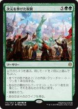 次元を挙げた祝賀/Planewide Celebration 【日本語版】  [WAR-緑R]《状態:NM》
