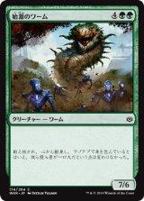 始源のワーム/Primordial Wurm 【日本語版】  [WAR-緑C]