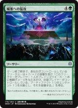 城塞への猛攻/Storm the Citadel 【日本語版】  [WAR-緑U]《状態:NM》