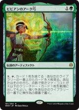 ビビアンのアーク弓/Vivien's Arkbow 【日本語版】  [WAR-緑R]《状態:NM》