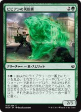 ビビアンの灰色熊/Vivien's Grizzly 【日本語版】  [WAR-緑C]