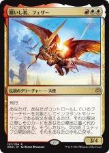 贖いし者、フェザー/Feather, the Redeemed 【日本語版】  [WAR-金R]