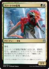 ファートリの猛竜/Huatli's Raptor 【日本語版】  [WAR-金U]《状態:NM》