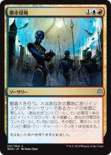 都市侵略/Invade the City 【日本語版】  [WAR-金U]《状態:NM》
