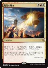 陽光の輝き/Solar Blaze 【日本語版】  [WAR-金R]