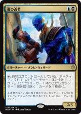 魂の占者/Soul Diviner 【日本語版】  [WAR-金R]