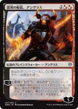 混沌の船長、アングラス/Angrath, Captain of Chaos 【日本語版】  [WAR-混U]《状態:NM》