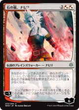 石の嵐、ナヒリ/Nahiri, Storm of Stone 【日本語版】  [WAR-混U]《状態:NM》