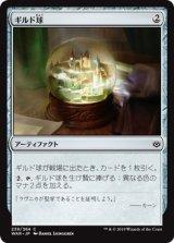 ギルド球/Guild Globe 【日本語版】  [WAR-灰C]《状態:NM》
