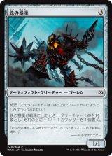 鉄の暴漢/Iron Bully 【日本語版】  [WAR-灰C]