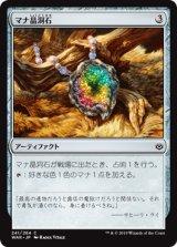 マナ晶洞石/Mana Geode 【日本語版】  [WAR-灰C]