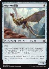 サヒーリの銀翼/Saheeli's Silverwing 【日本語版】  [WAR-灰C]