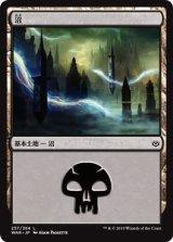 沼/Swamp No.257 【日本語版】  [WAR-土地C]