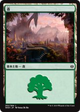森/Forest No.262 【日本語版】  [WAR-土地C]