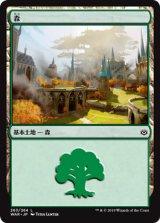森/Forest No.263 【日本語版】  [WAR-土地C]