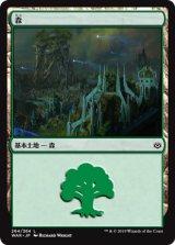 森/Forest No.264 【日本語版】  [WAR-土地C]