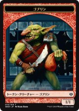 ゴブリン/Goblin 【日本語版】 [WAR-トークン]