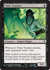 鼓動の追跡者/Pulse Tracker 【英語版】 [WWK-黒C]《状態:NM》