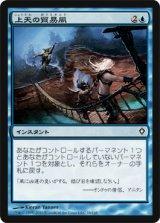 上天の貿易風/AEther Tradewinds 【日本語版】 [WWK-青C]