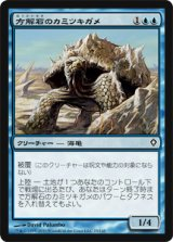 方解石のカミツキガメ/Calcite Snapper 【日本語版】 [WWK-青C]