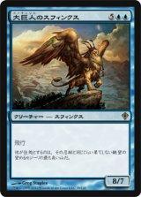 大巨人のスフィンクス/Goliath Sphinx 【日本語版】 [WWK-青R]