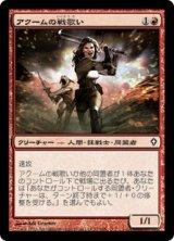 アクームの戦歌い/Akoum Battlesinger 【日本語版】 [WWK-赤C]《状態:NM》