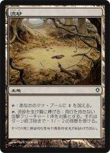 流砂/Quicksand 【日本語版】 [WWK-土地C]《状態:NM》
