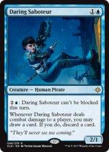 勇敢な妨害工作員/Daring Saboteur 【英語版】 [XLN-青R]