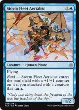 風雲艦隊の空中要員/Storm Fleet Aerialist 【英語版】 [XLN-青U]